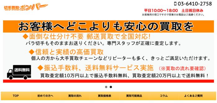 切手 買取 新宿